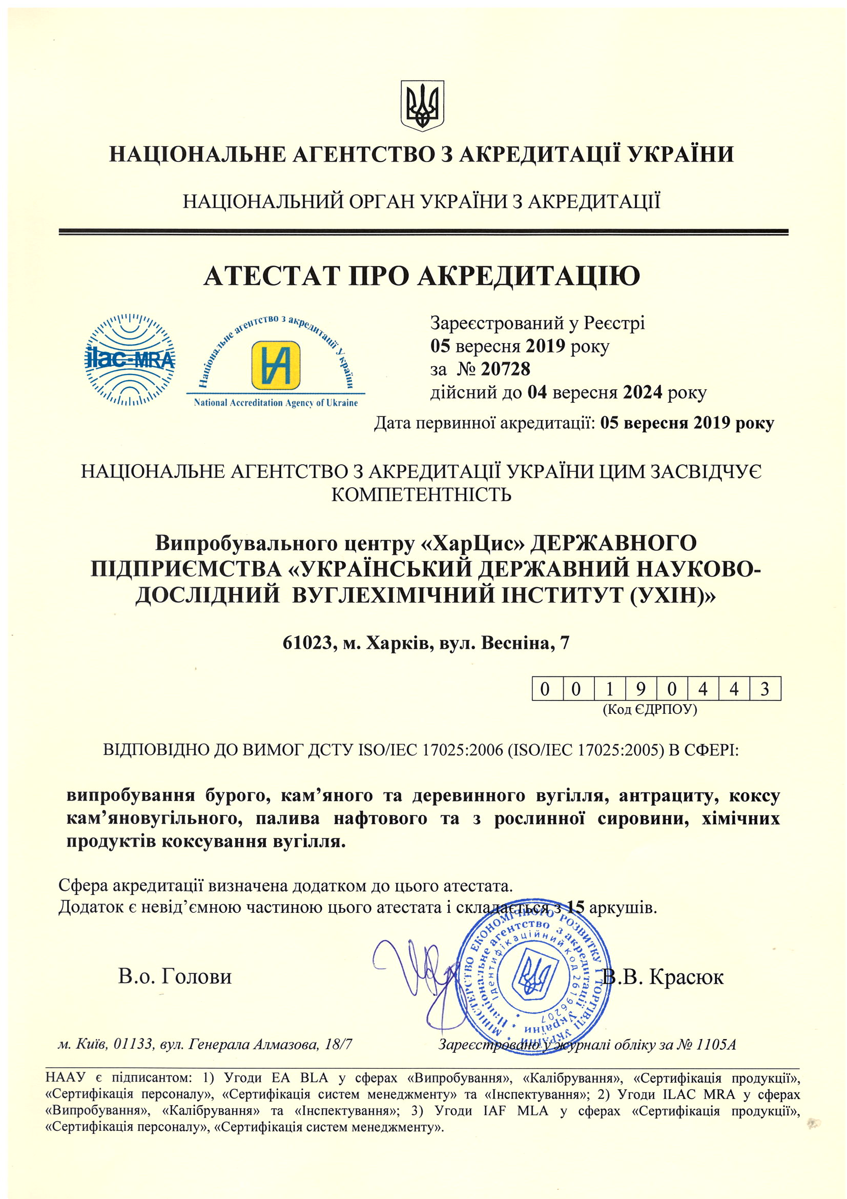 Certificate of accreditation of the testing center «HarCis» of the State Enterprise «UKRAINIAN STATE RESEARCH COAL INCHEMICAL INSTITUTE (UHIN)»