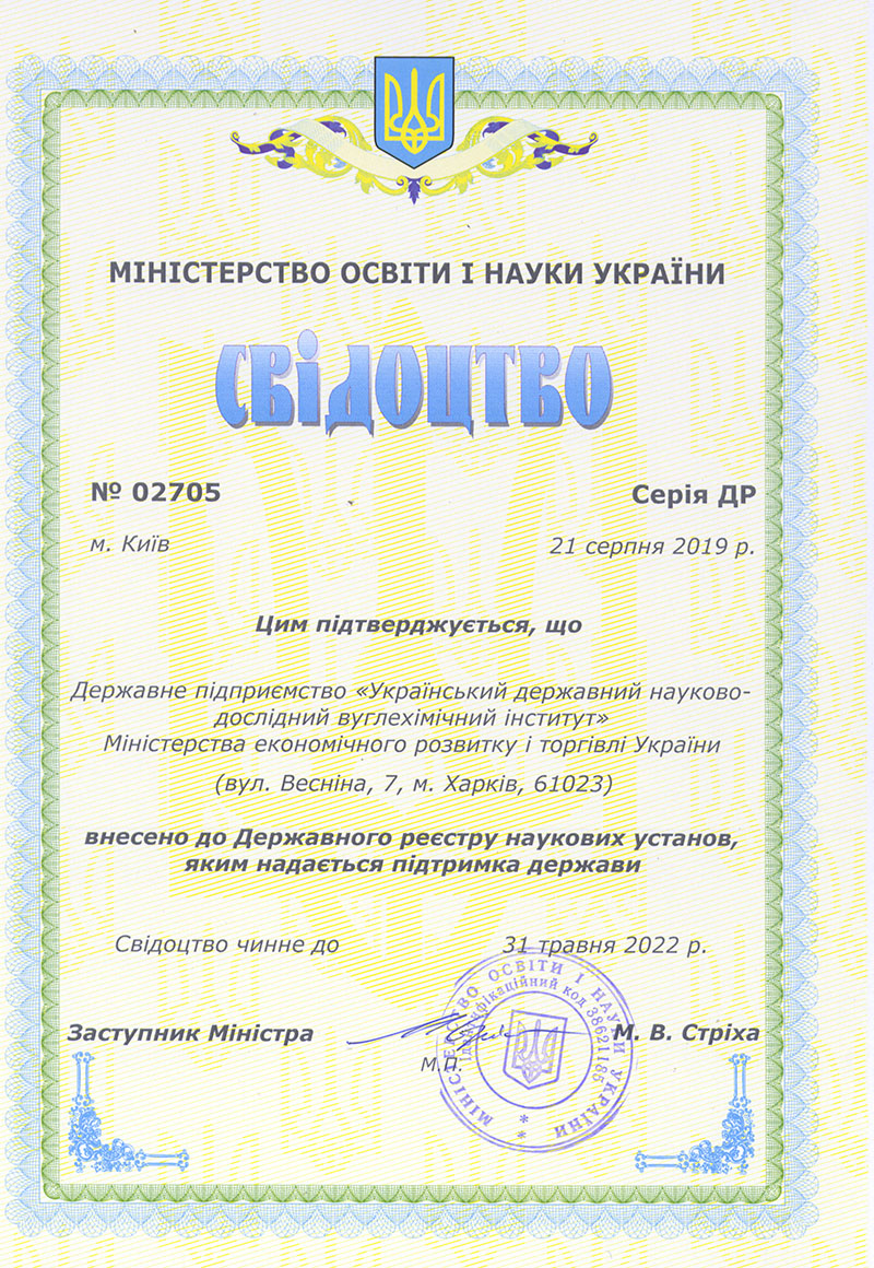 Certificate of entry into the State Register of scientific institutions that are supported by the state