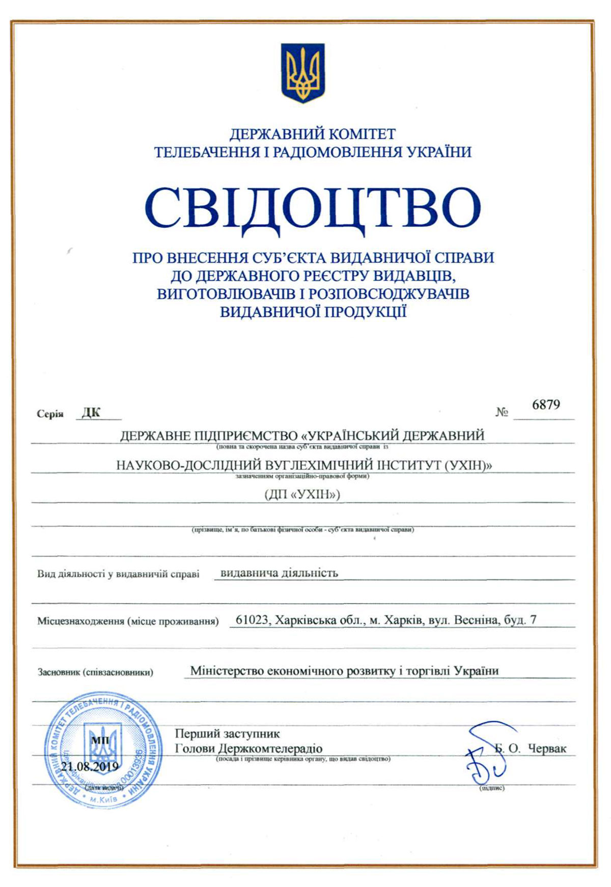 Certificate of entry of the subject of publishing in the state register of publishers, manufacturers and distributors of publishing products