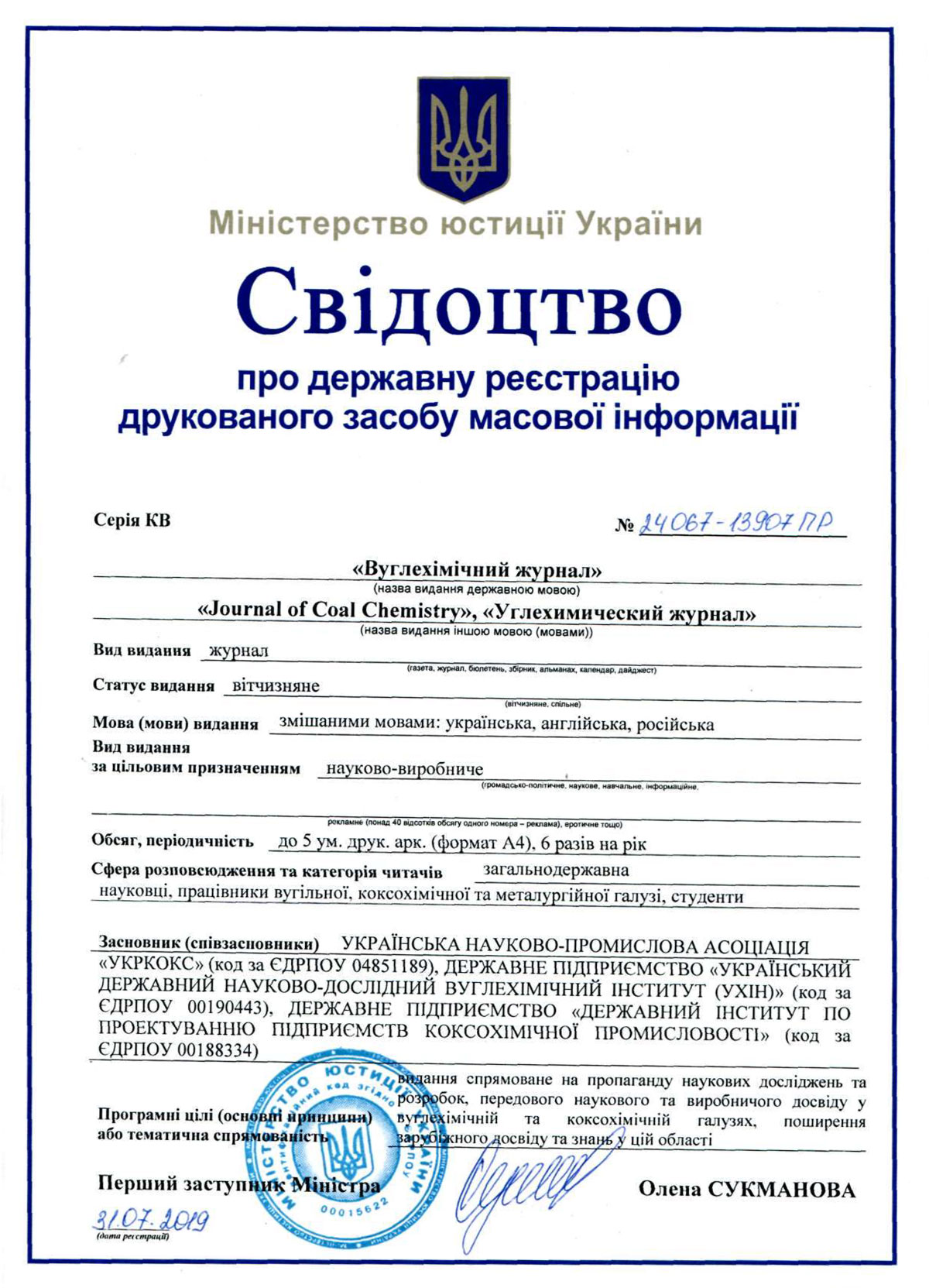 Certificate of state registration of the print media ВУГЛЕХІМІЧНИЙ ЖУРНАЛ